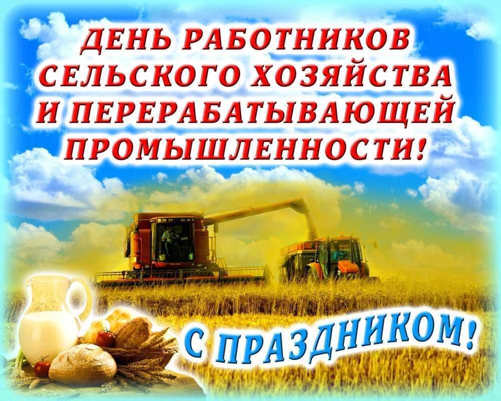 Поздравления с днем работников сельского хозяйства в картинках