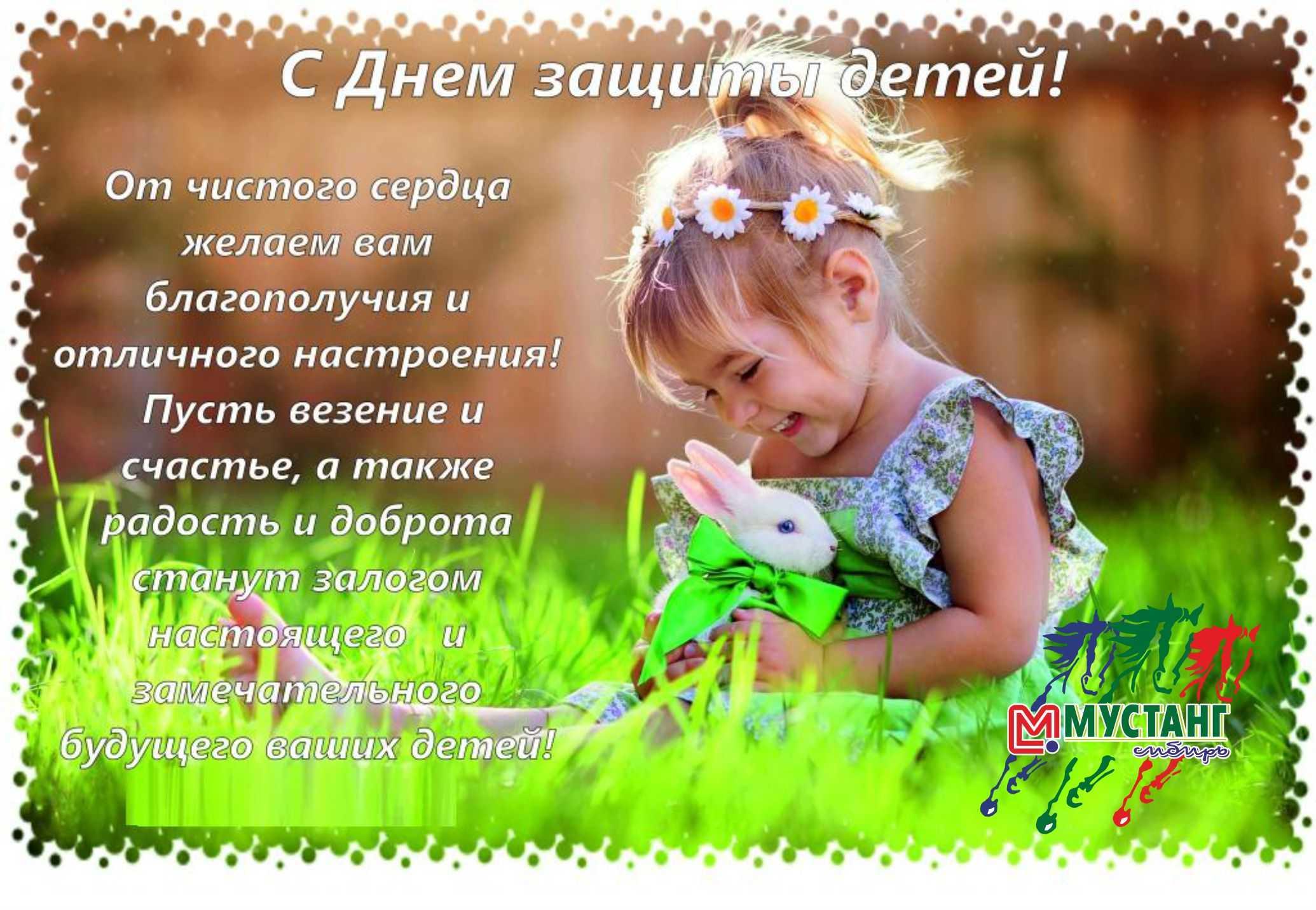 Картинка привет, открытки дню защиты детей